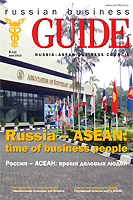 Fresh issue of Russian Business Guide released